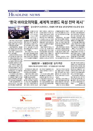 약업신문 5555호 2017년 7월 5일(수)