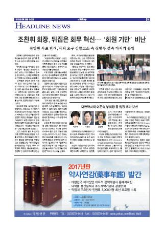 약업신문 5561호 2017년 8월 23일(수)
