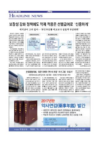 약업신문 5560호 2017년 8월 16일(수)