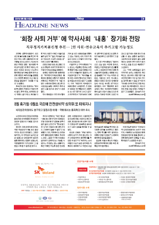 약업신문 5559호 2017년 8월 7일(수)