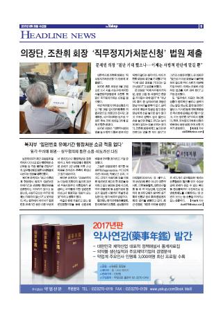약업신문 5562호 2017년 8월 30일(수)