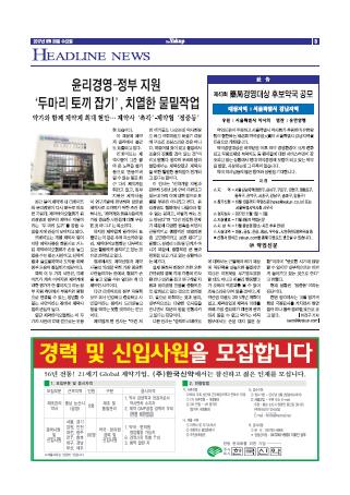 약업신문 5565호 2017년 9월 20일(수)
