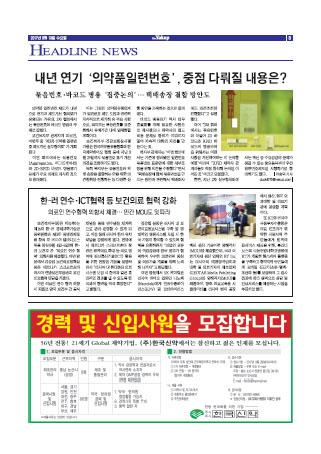 약업신문 5564호 2017년 9월 13일(수)