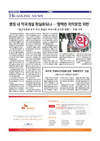 약업신문 5563호 2017년 9월 6일(수)