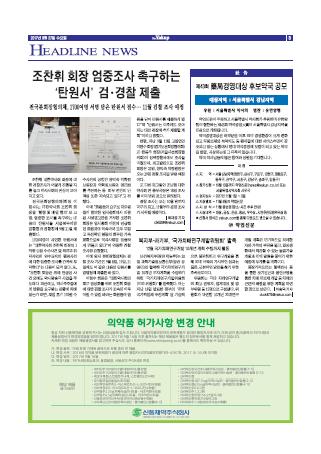 약업신문 5566호 2017년 9월 27일(수)
