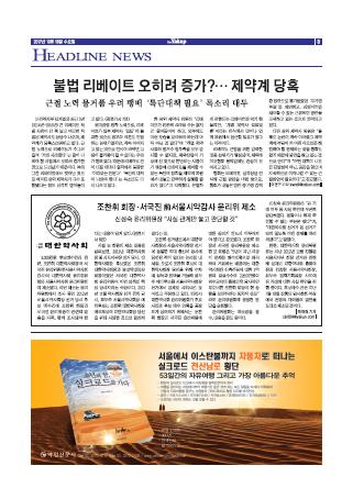 약업신문 5568호 2017년 10월 18일(수)