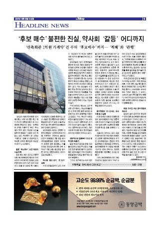 약업신문 5569호 2017년 10월 25일(수)