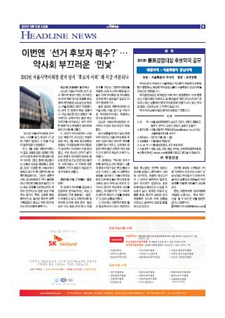 약업신문 5567호 2017년 10월 11일(수)