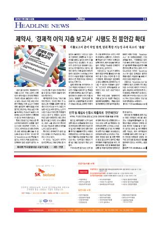 약업신문 5574호 2017년 11월 29일(수)
