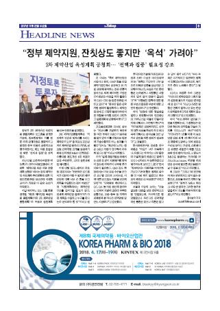 약업신문 5573호 2017년 11월 22일(수)