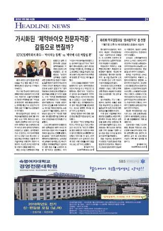 약업신문 5572호 2017년 11월 15일(수)