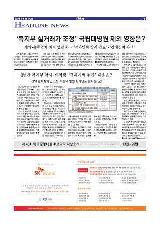 약업신문 5570호 2017년 11월 1일(수)