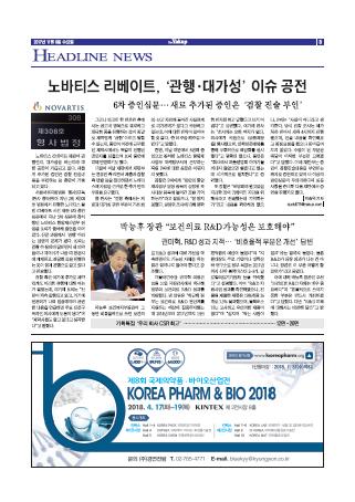약업신문 5571호 2017년 11월 8일(수)