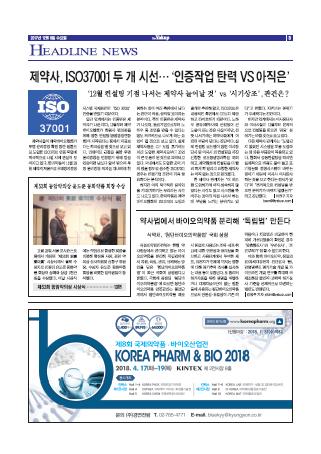 약업신문 5575호 2017년 12월 6일(수)