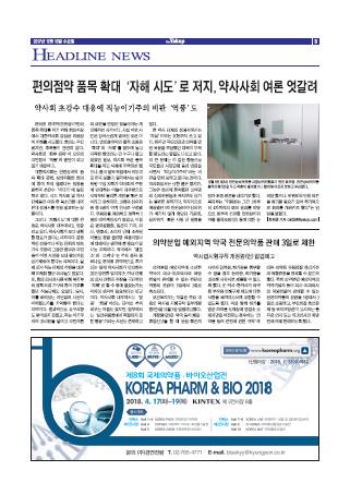 약업신문 5576호 2017년 12월 13일(수)