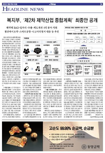 약업신문 5578호 2017년 12월 27일(수)