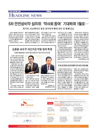 약업신문 5577호 2017년 12월 20일(수)