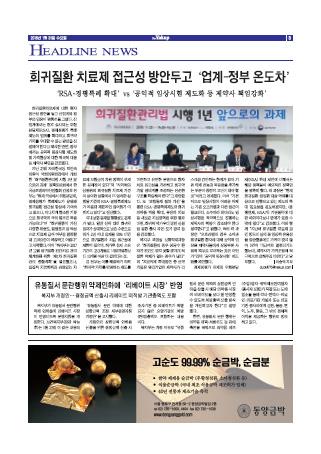 약업신문 5583호 2018년 1월 31일(수)