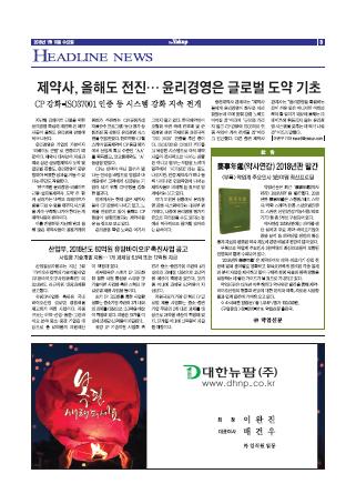 약업신문 5580호 2018년 1월 10일(수)