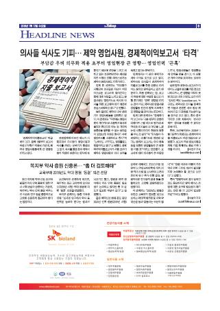 약업신문 5581호 2018년 1월 17일(수)