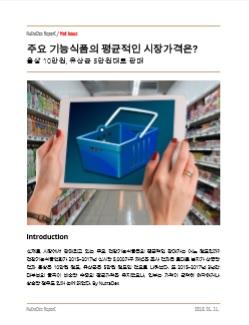 주요 기능식품 평균적인 시장가격은?