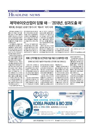약업신문 5579호 2018년 1월 3일(수)