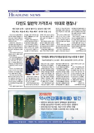 약업신문 5584호 2018년 2월 7일(수)