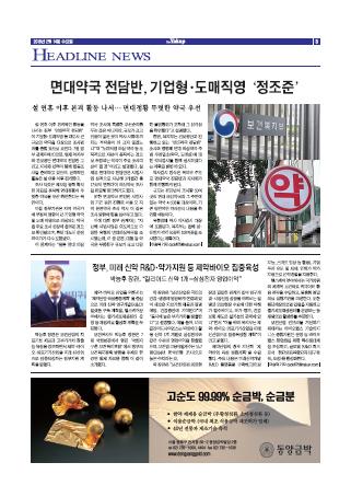 약업신문 5585호 2018년 2월 14일(수)