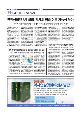 약업신문 5586호 2018년 2월 21일(수)