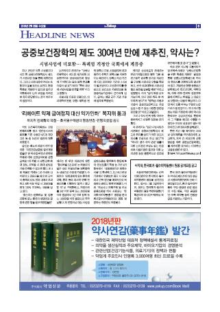 약업신문 5587호 2018년 2월 28일(수)