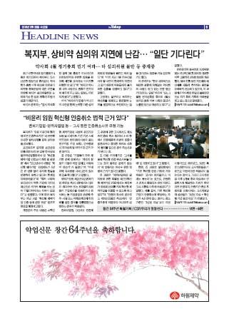 약업신문 5591호 2018년 3월 28일(수)