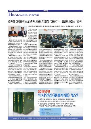 약업신문 5589호 2018년 3월 14일(수)