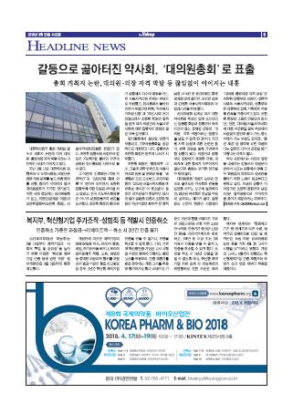 약업신문 5590호 2018년 3월 21일(수)