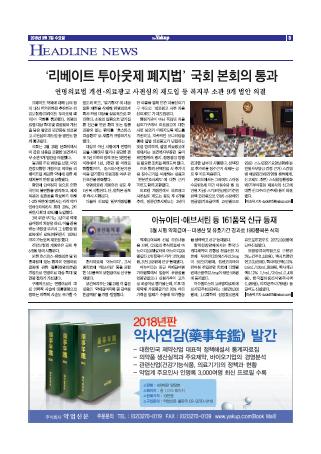 약업신문 5588호 2018년 3월 7일(수)