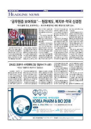 약업신문 5592호 2018년 4월 4일(수)