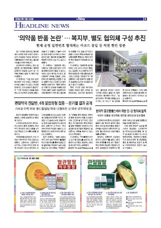약업신문 5593호 2018년 4월 11일(수)