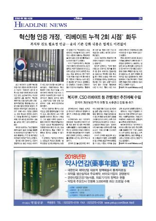 약업신문 5594호 2018년 4월 18일(수)