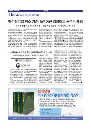 약업신문 5595호 2018년 4월 25일(수)