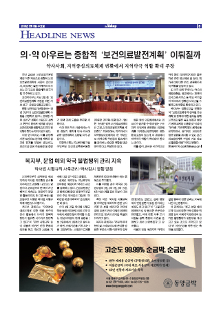 약업신문 5597호 2018년 5월 9일(수)