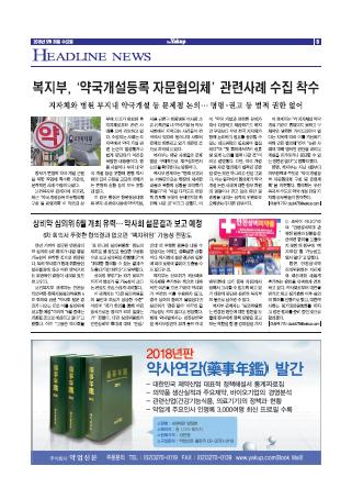 약업신문 5600호 2018년 5월 30일(수)