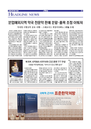 약업신문 5596호 2018년 5월 2일(수)
