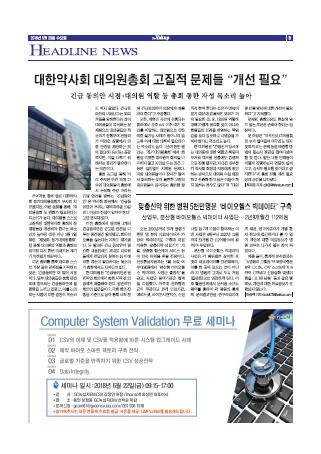 약업신문 5599호 2018년 5월 23일(수)