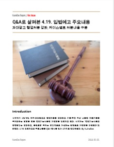Q&A로 살펴본 4.19. 입법예고 주요내용