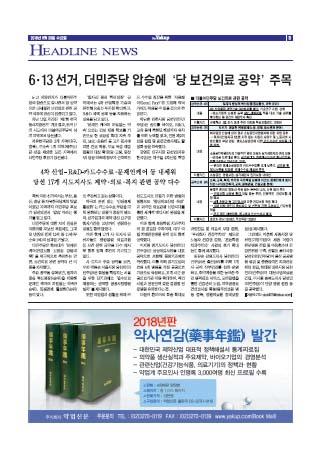 약업신문 5603호 2018년 6월 20일(수)