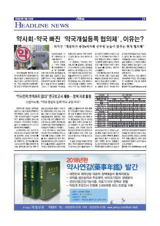 약업신문 5602호 2018년 6월 13일(수)