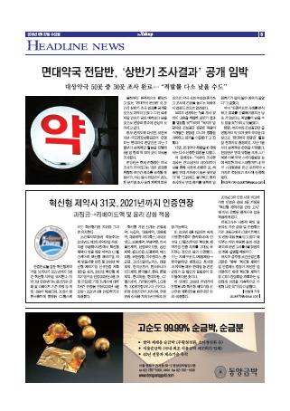 약업신문 5604호 2018년 6월 27일(수)