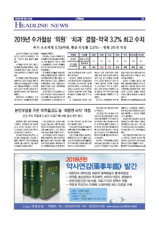 약업신문 5601호 2018년 6월 6일(수)