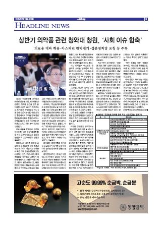 약업신문 5606호 2018년 7월 11일(수)