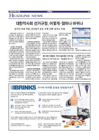 약업신문 5605호 2018년 7월 4일(수)
