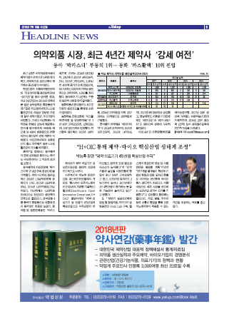약업신문 5607호 2018년 7월 18일(수)